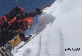 مستند صعود به قله ماناسلو رونمایی می شود (+تیزر)