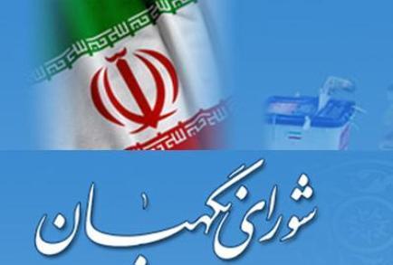 شورای نگهبان برگزاری انتخابات الکترونیکی را تأیید کرده است