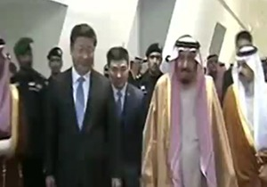 رقص عصای پادشاه سعودی در مقابل رئیس جمهور چین + فیلم