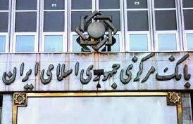 بانک مرکزی ایران رییس دوره ای هیات خدمات مالی اسلامی در سال ۲۰۱۷ شد