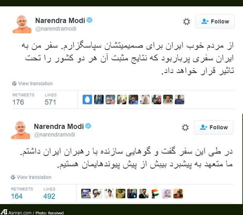 توییت نخست وزیر هند بعد از گفتگو ها در ایران (عکس)