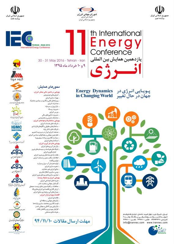 یازدهمین همایش بینالمللی انرژی آغاز بهکار کرد