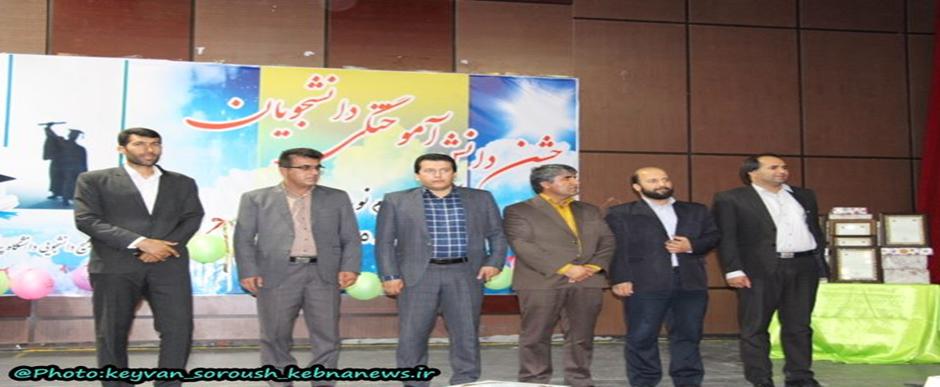 برگزاری جشن دانش آموختگی دانشجویان دانشگاه پیام نور مرکز دهدشت