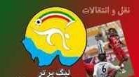 اخبار نقل و انتقالات لیگ برتر