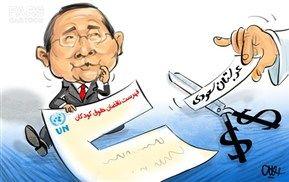 عربستان با تهدید مالی از فهرست سیاه سازمان ملل خارج شد