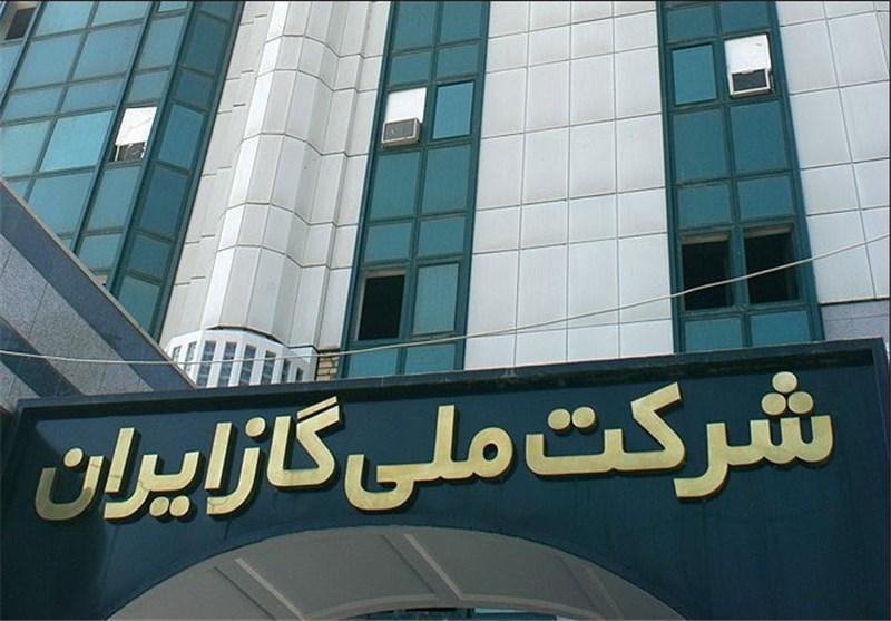 اعضای جدید هیئت مدیره شرکت ملی گاز ایران منصوب شدند