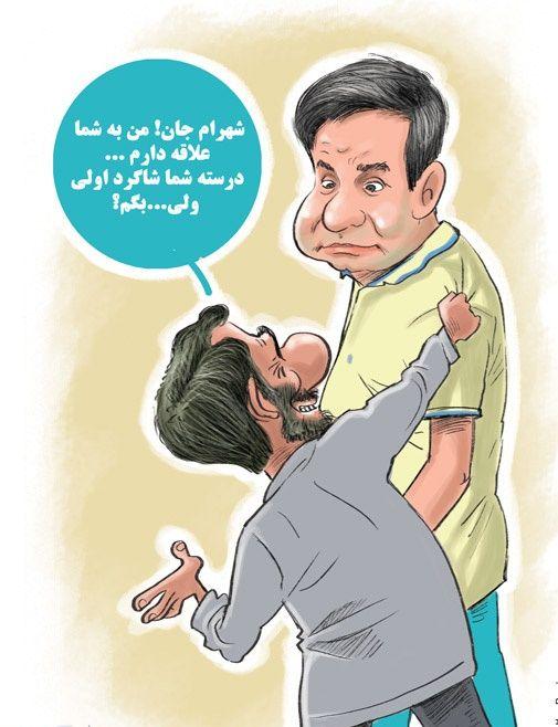 کاریکاتور/ شهرام جزایری و احمدی نژاد!