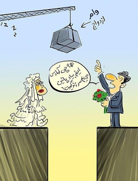کاریکاتورهای جالب و خنده دار وام ازدواج