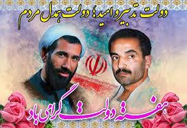 آغاز هفته دولت و بزرگداشت شهیدان رجایی و باهنر +عکس