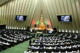 تصمیمی که مجلس بر خلاف توصیه های رهبر انقلاب و سیاست کلی نظام گرفت!