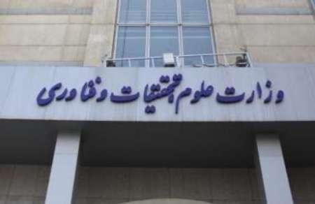 سند اعتدالی بودن وزارت علوم در دولت تدبیر و امید
