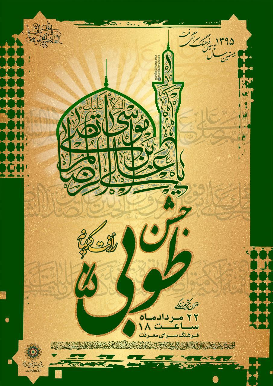 رونمایی از بزرگ ترین معرق فلز صلوات خاصه حضرت امام رضا(ع)