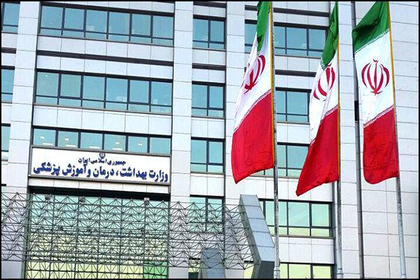 آغاز ثبتنام جذب هیات علمی وزارت بهداشت از اول بهمن