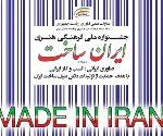 iransaakht10