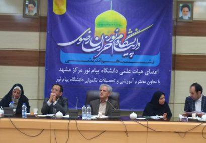 نشست هم اندیشی معاون آموزشی وتحصیلات تکمیلی با اعضای هیات علمی مرکز مشهد