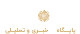پایگاه خبری تحلیلی یوپنا