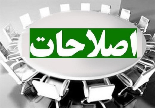اختلاف شدید اصلاح طلبان و احتمال انشعاب