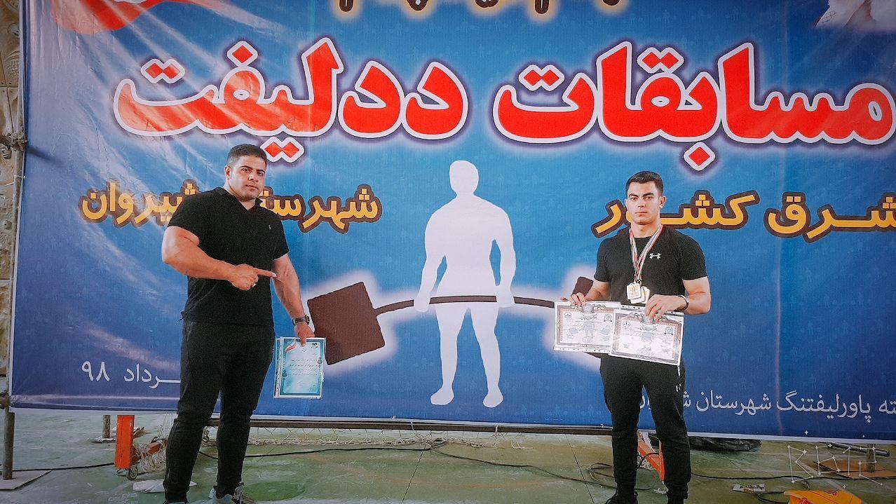 قهرمانی دانشجوی پیام نور فریمان در مسابقات تک ددلیفت شیروان
