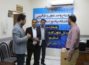 افتتاح کرسی تعاون و کارآفرینی دانشگاه پیام نور مرکز بوشهر