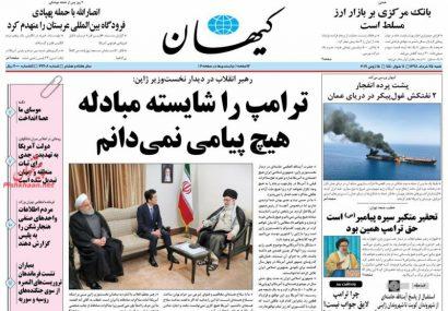 صفحه اول روزنامه های ۲۵ خرداد