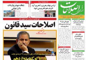 صفحه اول روزنامه های ۴ تیر