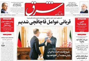 صفحه اول روزنامه های ۲۱ خرداد