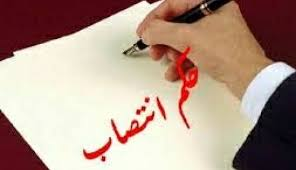 انتصاب مدیر مالی دانشگاه پیام نور استان کهگیلویه و بویراحمد