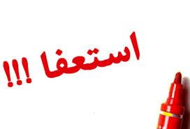 متن استعفای وزیر آموزش و پرورش و پاسخ رئیس جمهور + متن