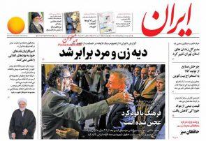 صفحه ی اول روزنامه های ۱۲ تیر