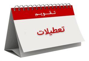 رد طرح تعطیلی روزهای پنجشنبه در کمیسیون اجتماعی