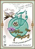 بیست وسومین دوره مسابقات قرآن و عترت دانشجویی به میزبانی دانشگاه پیام نور استهبان
