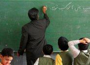 حداقل ۱۰ هزار معلم حق التدریسی مشغول استخدام می شوند