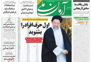 صفحه اول روزنامه های ۲۷ مرداد