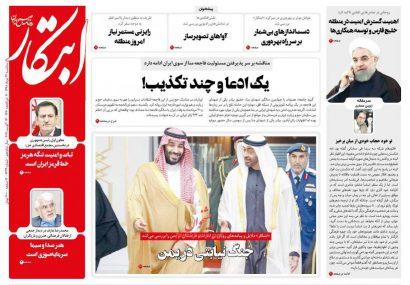 صفحه اول روزنامه های ۲۲ مرداد