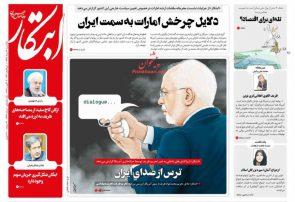 صفحه اول روزنامه های ۱۲ مرداد