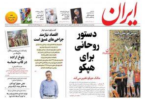 صفحه اول روزنامه های ۳۱ شهریورماه