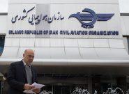 ابلاغ حکم توقف فعالیت رئیس سازمان هواپیمایی به دلیل سقوط ATR