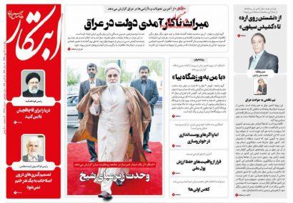 صفحه اول روزنامه های ۱۳ مهرماه