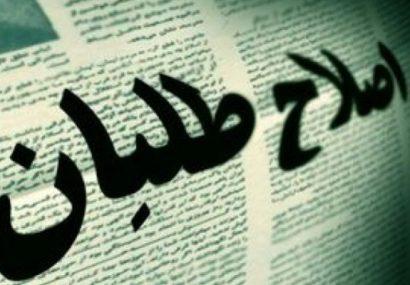 استراتژی اصلاحطلبان برای دوم اسفند مشخص شد
