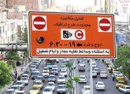 زمان اجرای طرح ترافیک تهران مشخص شد