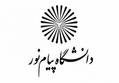 انتصاب رئیس کارگروه صلاحیت علمی گروه معارف اسلامی دانشگاه پیام نور