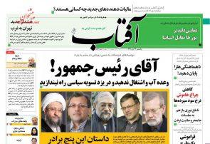 صفحه اول روزنامه های ۱۹ آبان ماه