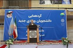 همزمان باآغاز سال تحصیلی جدید،مراسم دانشجویان جدیدالورود در دانشگاه پیام نور مرکز مشهد برگزار شد