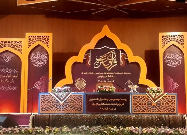 دانشگاه پیام نور یزد میزبان بیست و چهارمین جشنواره قرآن و عترت دانشجویان شد