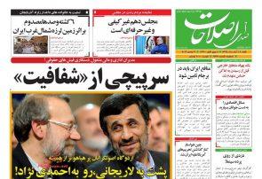 صفحه اول روزنامه های ۱۸ آبان ماه