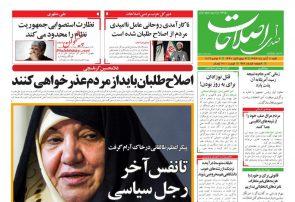 صفحه اول روزنامه های ۱۱ آبان