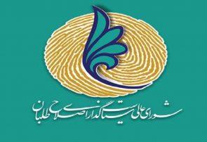 در بیست و پنجمین جلسه شورای عالی جبهه اصلاح طلبان مطرح شد؛دعوت از نخبگان برای نام نویسی در انتخابات مجلس