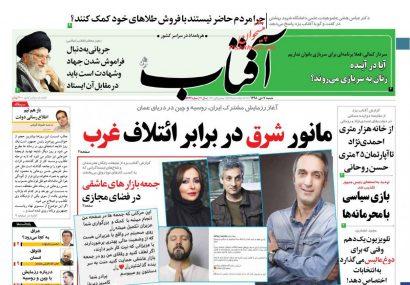 صفحه اول روزنامه های ۷ دی ماه
