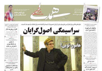 صفحه اول روزنامه های ۱۷ آذرماه