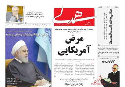 صفحه اول روزنامه های سه شنبه ۱۰ دی ماه